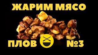 ПЛОВ ||| ЖАРИМ МЯСО ||| №3 кулинарное исследование Сталика Ханкишиева