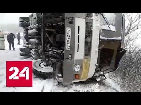 Под Старым Осколом перевернулся автобус с 30 пассажирами - Россия 24