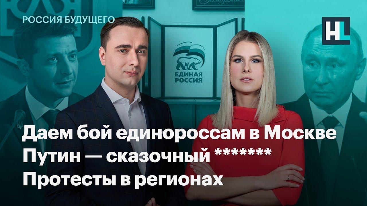 Даем бой единороссам в Москве, Путин — сказочный *******, протесты в регионах
