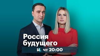 «Россия будущего» с Любовью Соболь и Иваном Ждановым