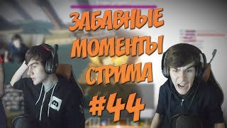 ЗАБАВНЫЕ МОМЕНТЫ СТРИМА #44 - БАТЯ ВЛЕТЕЛ НА СТРИМ (gtfobae, FlackJK, Thomas)
