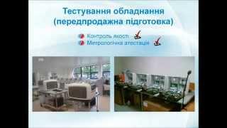 Сервисный центр компании