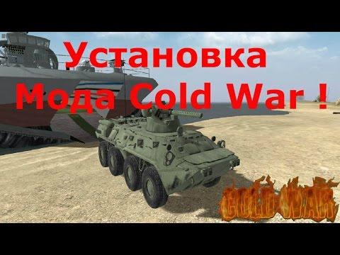 Как Установить Мод Cold War ( Штурм Грозного ) для В Тылу Врага 2 !