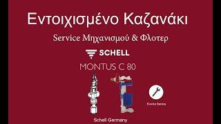 Service για Εντοιχιζόμενο Καζανάκι SCHELL σειρά MONTUS 80