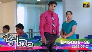 Husmak Tharamata | Episode 36 | 2019-06-21 Thumbnail