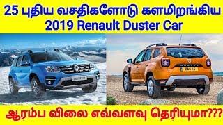 25 புதிய வசதிகளோடு களமிறங்கிய Renault Duster Car - விலை எவ்வளவு தெரியுமா???   2019 Duster