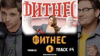Сериал ФИТНЕС 3 сезон 2020 музыка OST 4 troubles
