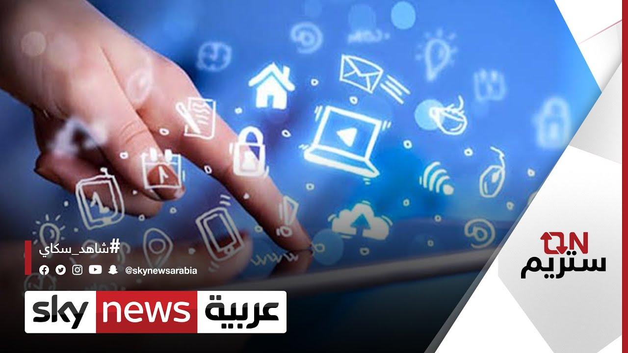 تكنولوجيا جديدة تساعد في إيصال أصحاب بالعالم الرقمي | #أون_ستريم  - 19:55-2021 / 10 / 13