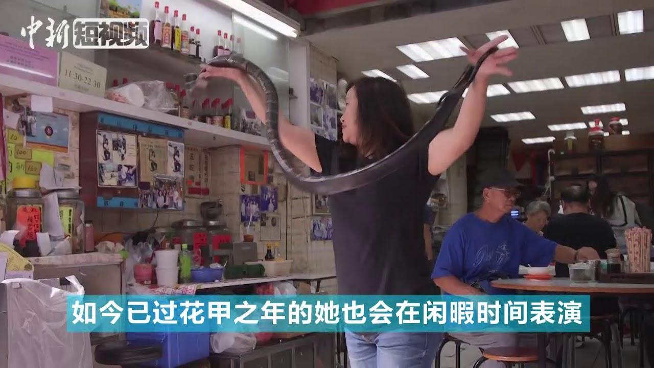 """香港""""蛇女王""""周嘉玲表演蛇舞 敲擊蛇頭與蛇親吻 - YouTube"""