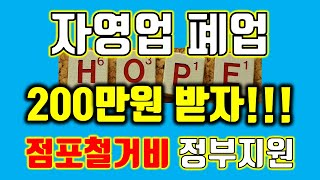 자영업폐업 200만원 받자 점포철거비 정부지원금(희망리…