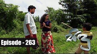 Sidu Episode   263 09th August 2017 Thumbnail