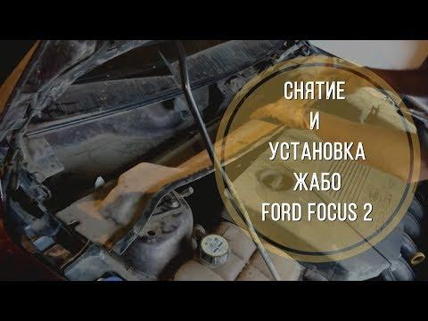 Снятие и установка жабо на Форд Фокус 2