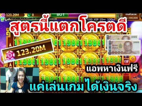 Royal Casino ใช้สูตรนี้แตกโครตดี แค่เล่นเกมก็ได้เงินจริง แอพหาเงินฟรีวันละ2-3พันบาทสบาย(ห้ามพลาด)