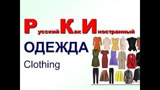 Русский как иностранный Одежда. РКИ для всех