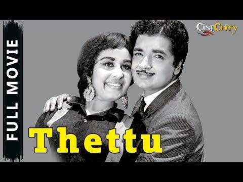 Thettu | Full Malayalam Movie | Sathyan, Sheela, Kamalam, Prema