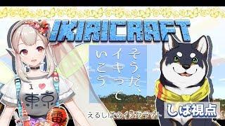 [LIVE] 【にじさんじ】えるしばマインクラフト!【Minecraft】
