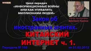 100. Закон об иностранных агентах. Китайский интернет ч.1.(Информационные войны. Дмитрий Терехов)