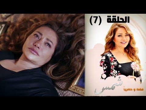 Episode 07 - Shams Series | الحلقة السابعة - مسلسل شمس