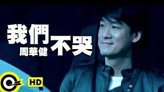 周華健 Wakin Chau【我們不哭】Official Music Video