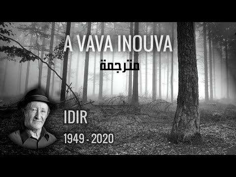 Idir - A vava Inouva (Traduite en arabe - مترجمة )