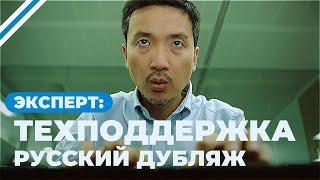 Эксперт Техподдержка (Короткометражка, Русский дубляж)