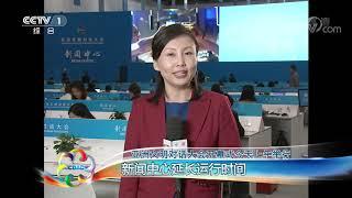 [亚洲文明对话大会]亚洲文明对话大会开幕式今天上午举行 新闻中心延长运行时间| CCTV