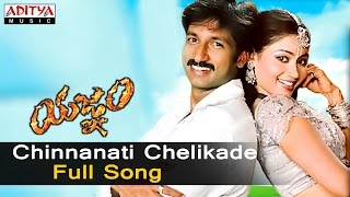 Chinnanati Chelikade Full Song ll Yagnam Songs ll  Gopichand, Sameera Banerjee