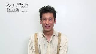 舞台「アンナ・クリスティ」 大阪 梅田芸術劇場シアター・ドラマシティ ...