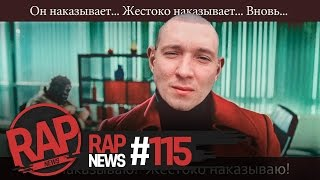 RapNews #115 [РОМА ЖИГАН vs ПАША ТЕХНИК; БАСТА; VERSUS;  L'One]