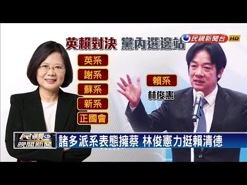 超過20綠委力挺蔡英文 呂秀蓮讚賴清德有擔當-民視新聞