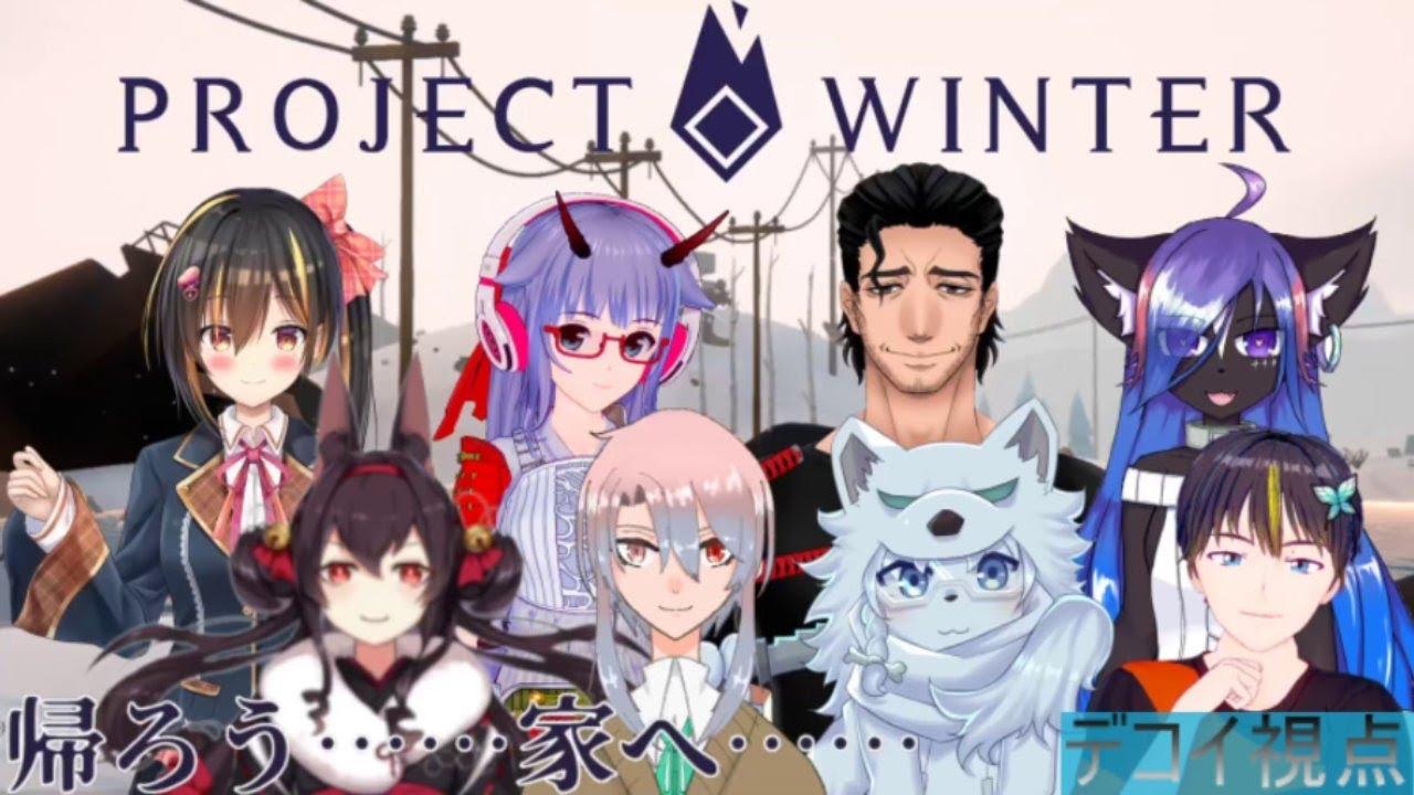 【Project Winter】帰ろう……家へ…… 走るデコイ(sinnto)視点 [コラボ配信]