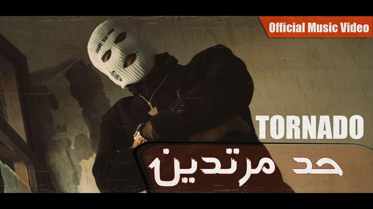 (Official Music Video) TORNADO - HAD MURTADIN  تورنيدو  - حد مرتدين