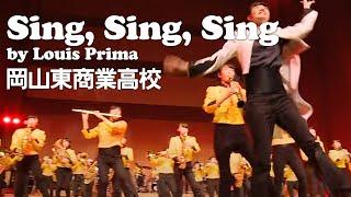 シング・シング・シング(Sing, Sing, Sing)/ 岡山東商業高校吹奏楽部 定期演奏会より