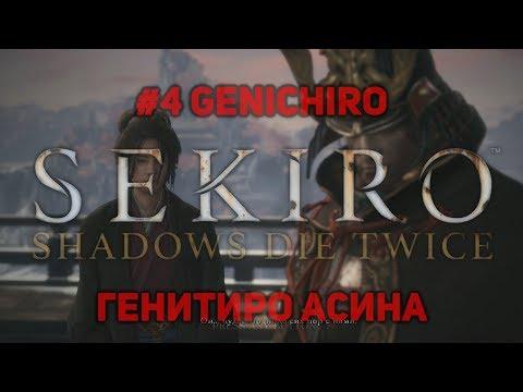 Секиро ➜ Как легко убить Генитиро Асина ▪ Гайд ▪ Sekiro Shadows Die Twice
