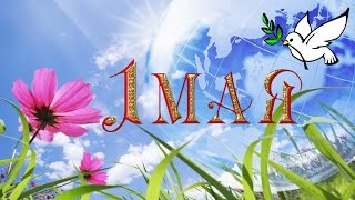 1 Мая Праздник Весны и Труда! Поздравляю с Первомаем!