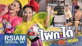 ไผกะได้ : ลูลู่ ลาล่า Rsiam [Official MV]