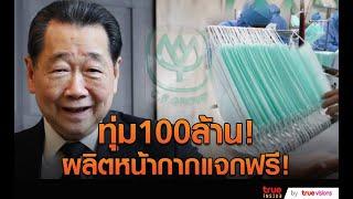 เจ้าสัว ธนินท์ CP ทุ่ม 100 ล้าน! ผลิตหน้ากากอนามัย แจกฟรี!