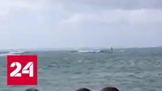Японский тайфун выбросил на берег судно с российской командой на борту - Россия 24
