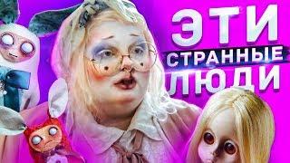 Download Я НЕ ТОЛСТАЯ ЧТОБЫ БЫТЬ КУКЛОЙ Mp3 and Videos