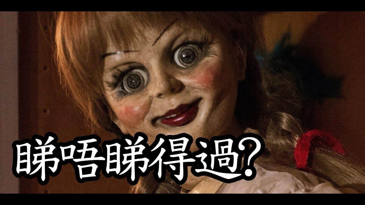 《詭娃安娜貝爾: 造孽》Annabelle: Creation 睇唔睇得過? (2017)