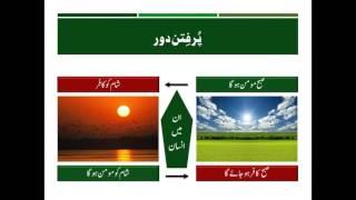 an online lecture on qadianiat aur aaeen e pakistan by moulana muneer alvi