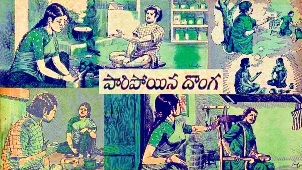 పారిపోయిన దొంగ - Paaripoyina donga - Chandamama Telugu Audio Book - Chitti Kathalu - Lakshmi Susurla