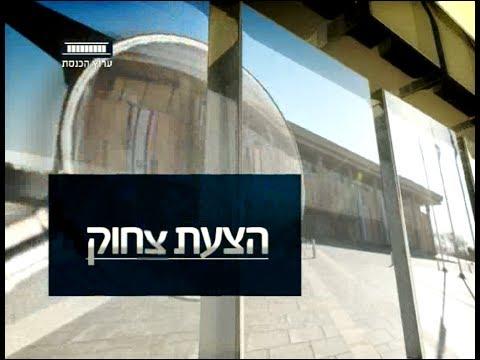 ערוץ הכנסת - הצעת צחוק, 6.7.17
