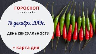 День особых энергий в нас   Гороскоп   15 декабря 2019 (Вс)
