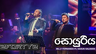 Soyuriya (සොයුරිය) - Billy Fernando & Kasun Kalhara | Ra Ahase Nelum Pokuna 2018 / 2 Thumbnail