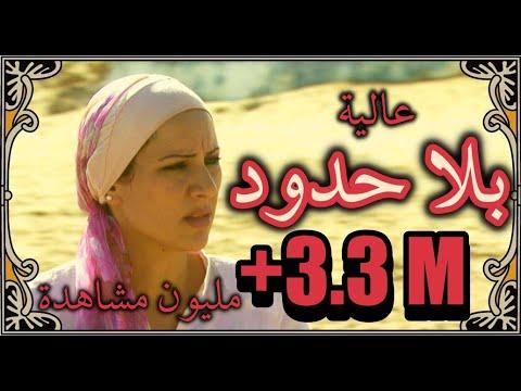 """FILM MAROCAIN 2017 HD """"BILA HOUDOUD"""" de Nassim Abassi الفيلم المغربي بلا حدود إخراج نسيم عباسي"""