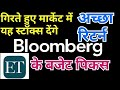 Bloomberg Top Budget Picks | Sets target for these stocks after Budget