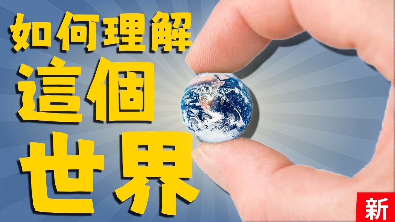 15分鐘解釋人類全部歷史!理解世界的極簡思維模型  |  湯質看本質