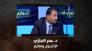د. عمر الجازي - الإنتربول ومطيع