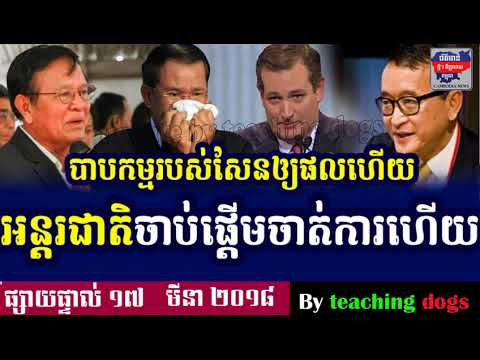 Cambodia News 2018 | RFA Khmer Radio 2018 | Cambodia Hot News | Night, On Saturday 18 March 2018